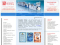 Типография «М.Стиль» - это полный перечень услуг по производству печатной продукции высокого качества и полноцветной упаковки из полимерных плёнок. (Россия, Тульская область, Тула)