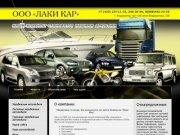 Автомобили из США Лаки кар г. Владивосток