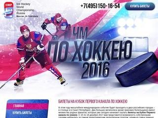 Билеты на хоккей в Москве - онлайн продажа. Кубок Первого канала по хоккею 2016
