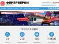 Фейерверк, салюты, пиротехника - цена в Иркутске | Купить фейерверки в интернет-магазине пиротехники