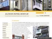 - Остекление балконов в Перми