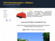 ООО Жилкомсервис г. Майкоп - сбор и переработка отходов