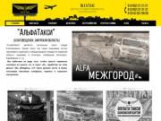 Сайт официального такси города Благовещенска - AlfaTaxi28
