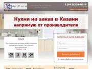 Кухни Казань: кухни от производителя АртСити