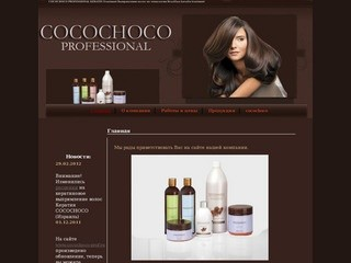 COCOCHOCO PROFESSІONAL кератиновое выпрямление волос по технологии Brazіlіan keratіn treatment (С-Петербург)