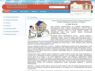 Монтаж и ремонт водопровода и канализации в Калуге и области