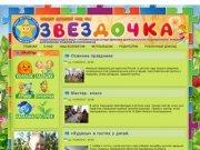 Муниципальное дошкольное образовательное учреждение детский сад №1 «Звездочка» г. Березовский