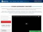 Лечение наркомании, реабилитация в Альметьевске - помощь в клинике, анонимно, отзывы, цены