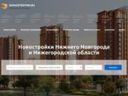 Новостройки Нижнего Новгорода (Россия, Нижегородская область, Нижний Новгород)