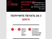 Печати и штампы во Владивостоке - компания АБРИС-ВЛ