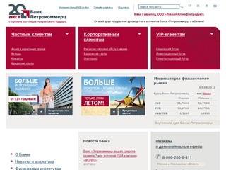 Филиал Банка «Петрокоммерц» в Архангельске