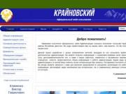 Администрация МО  СП «сельсовет Крайновский»  Кизлярский район
