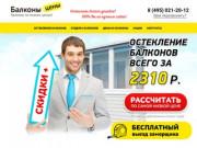 Застеклить балкон недорого в Москве. Обращайтесь к нам! (Россия, Нижегородская область, Нижний Новгород)