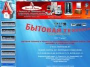 """Магазин """"Дом Для Дома"""" Черкесск продажа бытовой техники, электроники"""
