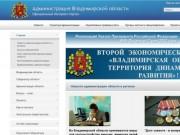 Официальный сайт Администрации Владимирской области