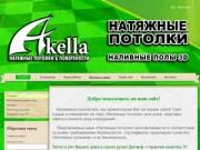 Натяжные потолки в Тимашевске / «АКЕЛЛА»  8 (86130) 4-15-55