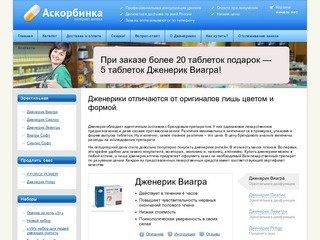 Аптека дженерики онлайн в Омске продает сотни лекарственных средств