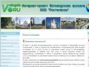 Vologda.ru