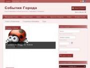 Портал Развлечений и Событий Архангельска, Северодвинска, Новодвинска