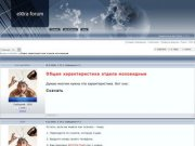 Общая характеристика отдела моховидные || Новороссийский закрытый трекер || Скачать характеристику