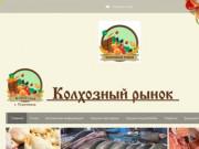 Колхозный рынок Георгиевск