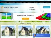 Строительство домов под ключ в Курске, деревянные дома недорого в Курской области