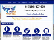 Доступная среда Нижневартовск