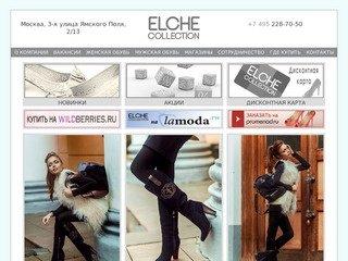 Эльче. Продажа обуви оптом в Москве, женская и мужская обувь оптом