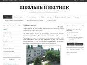 Официальный сайт МБОУ СОШ №1 города Невинномысска