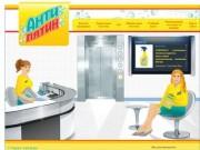 Антипятин - пятновыводители для стирки одежды   чистка одежды