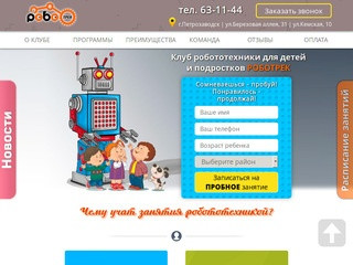 Клуб робототехники Роботрек