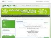 Муниципальное бюджетное учреждение культуры «Новоладожский городской Дом культуры»