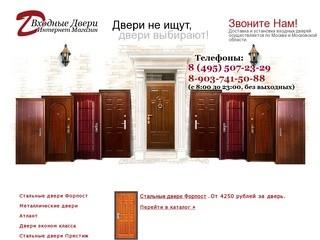 Интернет Магазин Входных Дверей. Бесплатная Доставка по Москве и  области
