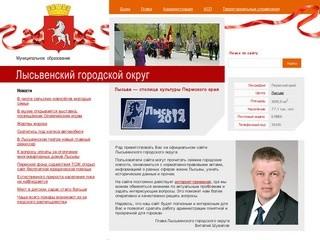 Adm.lysva.ru