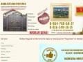 """Любые Изделия из Металла На Заказ в Электроуглях """"Под Ключ"""" по Низким Ценам!"""