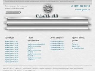 Купить металлопрокат недорого со склада в Москве - Сталь.ин