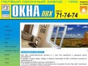 Пластиковые окна в Омске Первый оконный завод 1995 Poly Plastic Techno