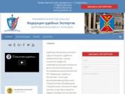 Федерация судебных Экспертов   представительство в г. Ессентуки