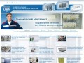 УЭТС - комплексные поставки электротехнического оборудования, производство и разработка низковольтового щитового оборудования (г. Санкт-Петербург, Аптекарская набережная, 12, тел. (812) 244-00-34)