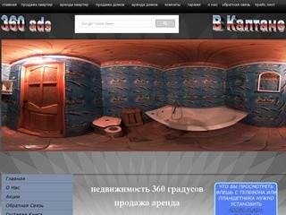 """Сервис """"360 ads"""" - продажа, аренда недвижимости (г. Калтан, Кемеровская область)"""