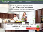 Кухни на заказ в Ростове-на-Дону