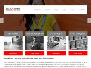 Brand4Brand.ru – ведущее маркетинговое агентство и бизнес-школа (Россия, Московская область, Москва)