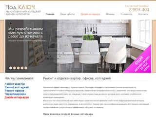 Ремонт и отделка квартир под ключ в Казани | Цены