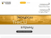 Тарифы - Такси Евпатория