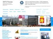 ЗАТО России - объединенный портал закрытых административно-территориальных образований РФ