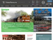 Vistanews.ru