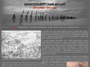 Шлиссельбургский десант - Историческая справка