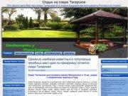 Озеро Тагарское | Минусинск | Минусинский район.