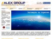 """Рекламное агентство """"Alex Group"""" (Москва, Дмитровское ш., дом 27, корп. 1, офис 508, тел. +7 (495) 782 92 36)"""