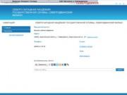 Северо-Западная академия государственной службы - Северодвинский филиал (Северодвинск)